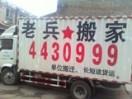 太原老兵搬家公司7684444