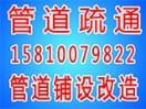 北京北清环宇管道工程技术有限公司