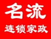 名流(深圳)家政连锁有限公司