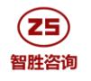 东莞市智胜会计咨询服务有限公司