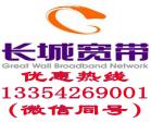 长城宽带网络服务有限公司(大连长城宽带)
