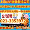 上海公兴搬家公司