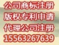 临沂较专业注册公司 专利版权申请 记账报税 400电话