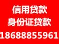 广州身份证贷款|信用卡个人贷款|广州小额贷款|广州微信贷款