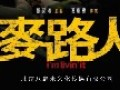 北京八毫米文化传媒有限公司