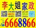 NO1衡水李大姐家政保洁服务公司