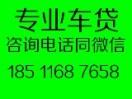 北京车贷款公司