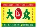 广州大众搬家有限公司