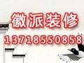 专业家装服务 精装丨简装丨翻新 免费量房设计报价