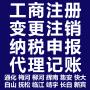 梅河口代办工商营业执照公司注册注销财务会计代理记账报税