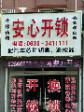 东阿县铜城安心开修锁服务店
