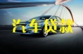 东莞不押车贷款公司