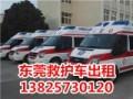 惠州120救护车出租