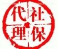 北京社保代缴