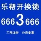 潍坊乐帮开锁换锁公司6663666