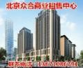 北京众合商业租售中心