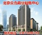 北京众合商业租售中心(丰台角门)