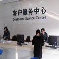厂家总部维修客户服务