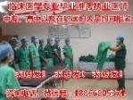 临床医学招生