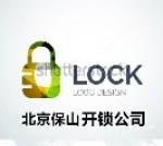 北京保山平安开锁公司