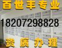 百世丰企业管理有限公司资质办理