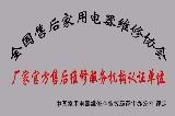 郴州万事达家电维修服务中心