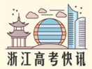 浙江艺考网