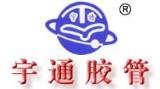 河北宇通特种胶管有限公司