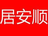 天津居安顺开锁服务中心