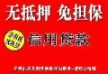 郑州私人贷款公司无抵押