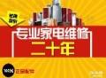 济南济阳县志高空调售后维修 安装 清洗等上门服务