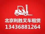 北京利胜叉车租赁设备有限公司