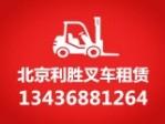 北京利胜叉车租赁有限公司
