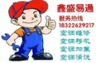天津鑫盛易通制冷设备维修有限公司