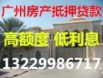 广州房产二次抵押贷款