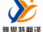 深圳市雅思特翻译有限公司(专业翻译专家)