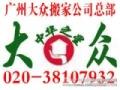 广州搬家公司,广州较便宜的搬家公司