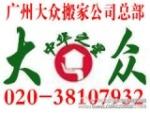 广州大众搬家物流有限公司
