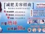 苏州尚赫减肥美容加盟店