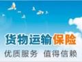 PICC上海人保专做南京苏州张家港南通嘉兴湖州出口海运保险