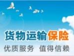 宁波龙炎货运代理有限公司(龙炎保险代理)