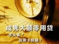 上海大额零用贷