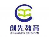 深圳市创先职业教育培训中心