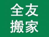 杭州全友搬家