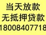 长沙小额贷款公司(长沙贷款咨询)