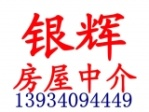 运城银辉房屋中介公司(凤凰店)