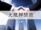 郑州无抵押贷款公司|郑州无抵押贷款公司电话