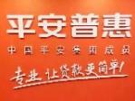 上海平安普惠