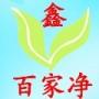 泰安东平油烟机 冰箱 空调专业清洗 鑫百家净全国连锁店