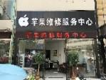 徐州苹果手机售后维修中心
